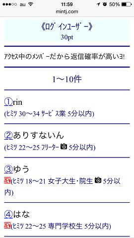 Jメールのログインユーザー