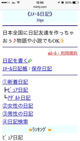 Jメール日記