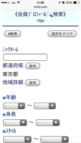 Jメールのプロフィール検索