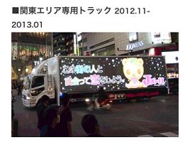 jメールトラック関東