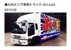 jメールトラック九州