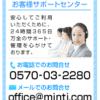 Jメールは安全な出会い系サイト?