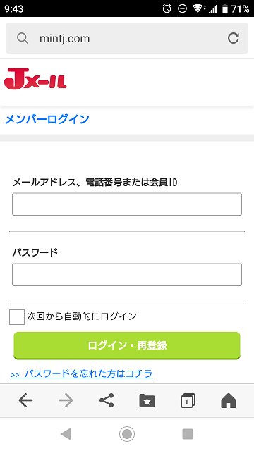 Jメールのメンバーログイン後の設定