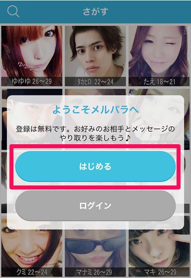 meru-para-app-02